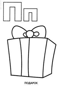 Подарок с буквой П раскраска