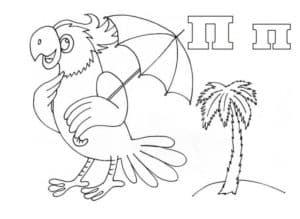 попугай с зонтиком