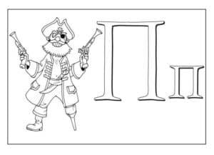 Раскраска буква П с пиратом