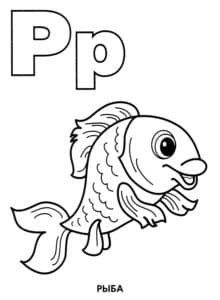 рыбка раскраска