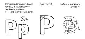 Красивые буквы Р