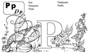 рак и рыбы раскраска детская