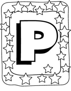 Буква Р в звездочках