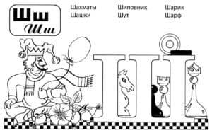 Буква Ш раскраска для детей с шахматами