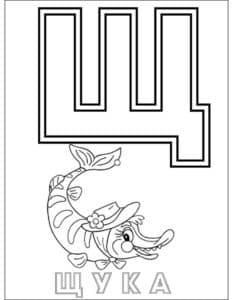 Детская раскраска с щукой буква Щ