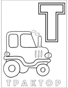 Буква Т трактор раскраска