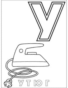 Утюг раскраска буквы У для детей