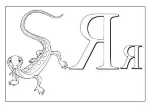 Буква Я раскраска ящерица