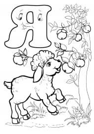 Буква Я и яблоки на дереве
