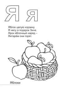 Буква Я корзина яблок раскраска