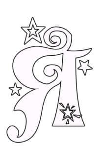 Буква Я со звездочками раскраска