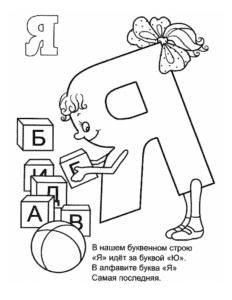 Раскраска алфавит буква Я