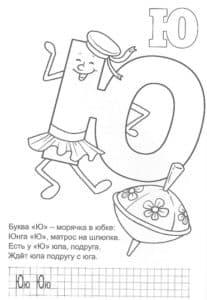 Буква Ю раскраска с юлой
