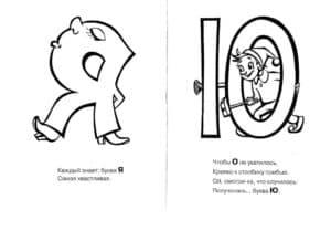 Буквы Я и Ю