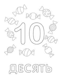 цифра десять раскраска с конфетами