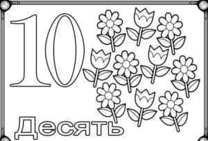 10 цветов раскраска цифра