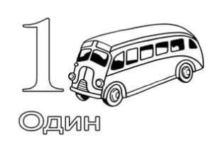 раскраска цифра 1 автобус