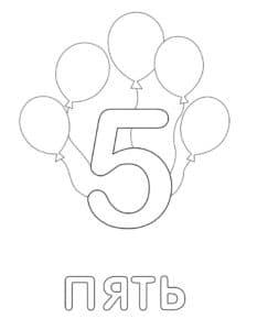 цифра пять и шарики