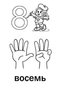 восемь пальцев