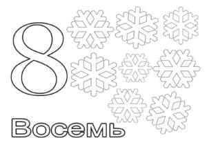 трафарет цифры 8 с снежинками