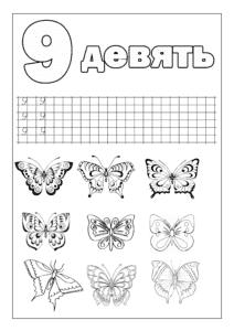 трафарет цифра 9 с бабочками