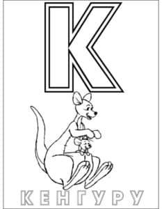 Буква К кенгуру