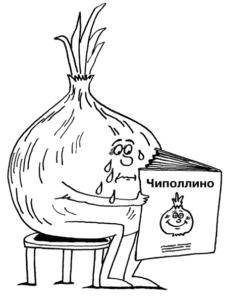 лук читает чиполлино
