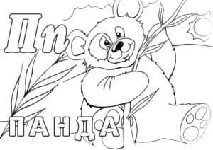 раскраска алфавит буква П панда
