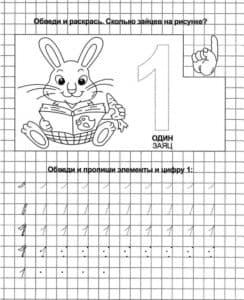 заяц и цифра 1