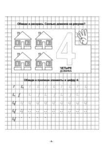 четыре домика