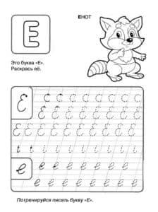 Прописная буква Е с енотом