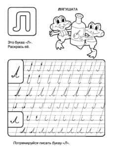 Прописная буква Л лягушка