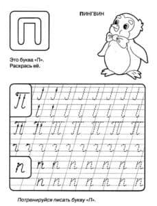 Буква П прописью пингвин