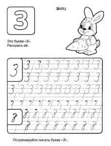 Буква З прописью заяц