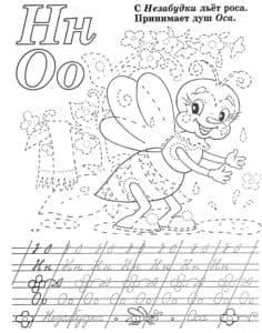 пчелка раскраска
