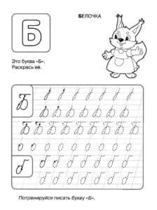 буква Б прописная