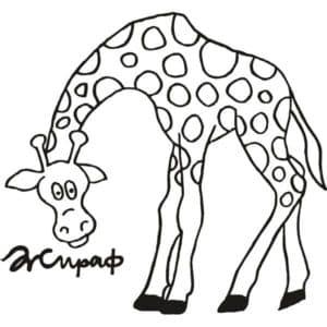 веселый жираф раскраска