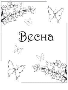 Весна раскраска с бабочками