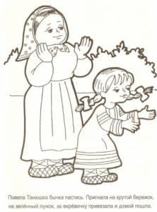 смоляной бочок раскраска для детей