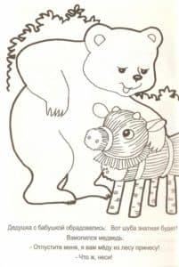 медведь и смоляной бочок