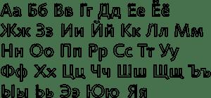 трафарет алфавит большой и маленький