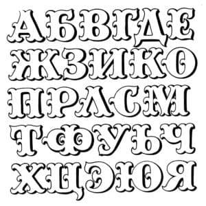 красивый русский алфавит трафарет