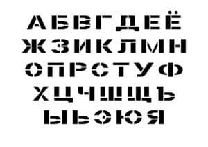 алфавит шаблон