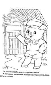 поросенок и деревянный дом