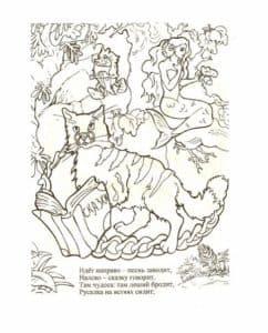 сказка у лукоморья дуб зеленый