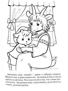 коза и козленок