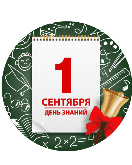 Раскраски 1 Сентября — День Знаний