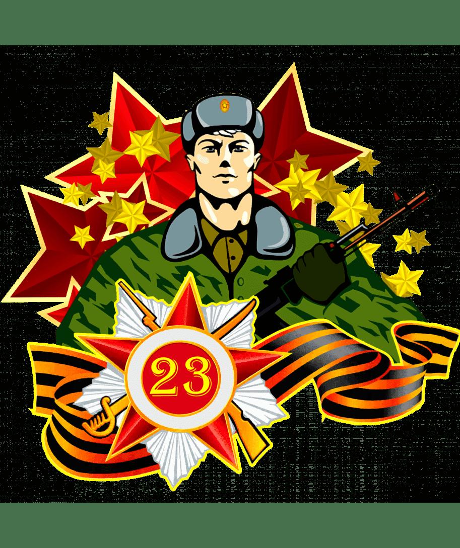 Раскраска 23 февраля — день защитника Отечества