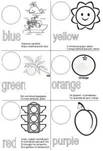 цвета на английском раскраска с картинками