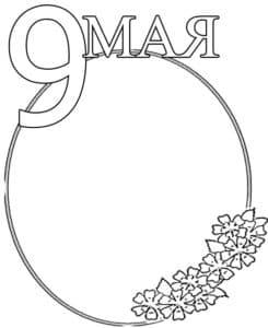 9 мая круг и цветы